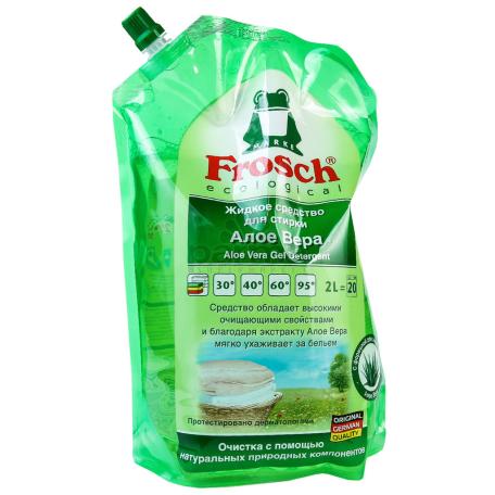 Հեղուկ լվացքի «Frosch» ալոե վերա 2լ