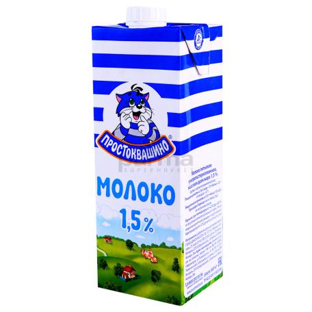 Կաթ «Простоквашино» 1.5% 1լ