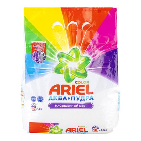 Փոշի լվացքի «Ariel» ավտոմատ, գունավոր 1.5կգ