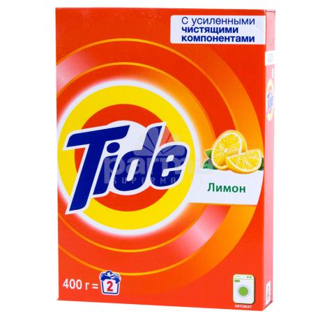 Փոշի լվացքի «Tide» ավտոմատ, կիտրոն 450գ