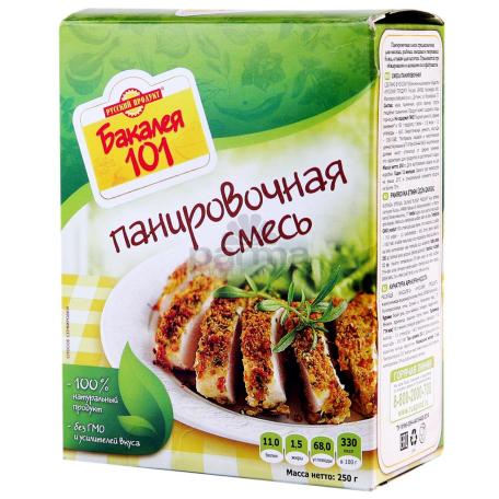 Պաքսիմատ «Русский Продукт» 250գ