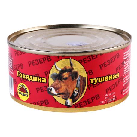 Պահածո տավարի «Резерв» շոգեխաշած 325գ