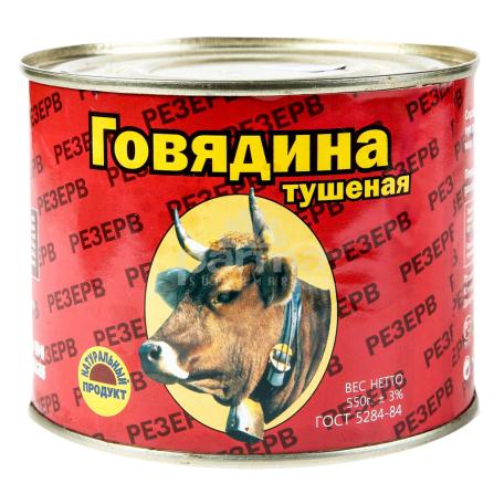 Պահածո տավարի «Резерв» շոգեխաշած տավարի միս 550գ