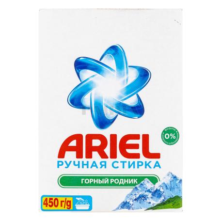 Փոշի լվացքի «Ariel» ձեռքի 450գ