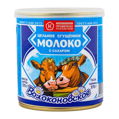 Խտացրած կաթ «Волоконовское» 8․5% 370գ