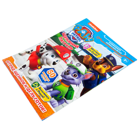 Ամսագիր «Nickelodeon Щенячий патруль»