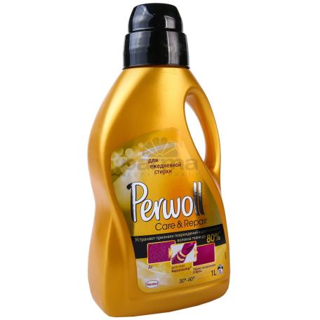 Հեղուկ լվացքի «Perwoll Care & Repair» 1լ