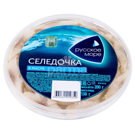 Ծովատառեխ «Русское море» ձեթի մեջ 200գ