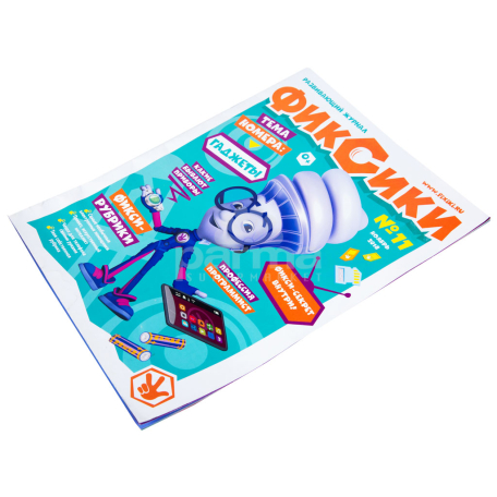 Ամսագիր «Фиксики»