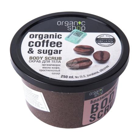 Սկրաբ մարմնի «Organic Shop» սուրճ, շաքար 250մլ