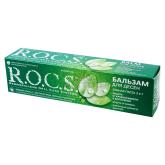 Ատամի մածուկ «R.O.C.S.» լնդերի բալզամ 94գ