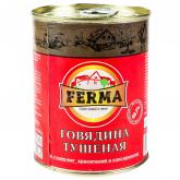 Պահածո տավարի «Ֆերմա» շոգեխաշած 338գ