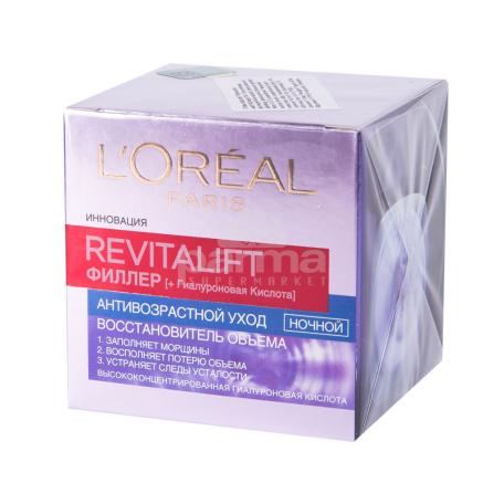 Կրեմ դեմքի «Loreal Revitalift Filler» գիշերային 50մլ