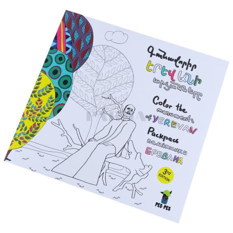 Գունազարդման գիրք «Pes-Pes» Երևանի արձաններ