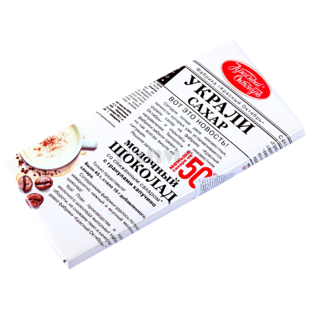 Շոկոլադե սալիկ «Украли сахар» կապուչինոյի հատիկներ 90գ