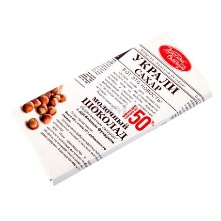 Շոկոլադե սալիկ «Украли сахар» պնդուկ 90գ