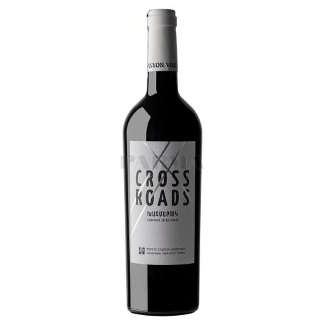Գինի «Trinity Խաչմերուկ Cabernet» կարմիր, չոր 750մլ