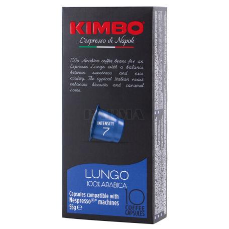 Սուրճի հաբեր «Kimbo Lungo» 55գ