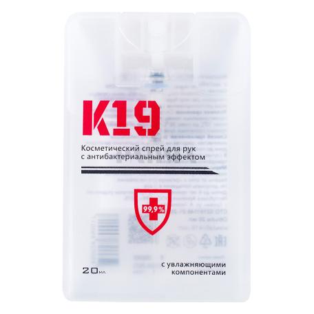 Ախտահանող միջոց «K19» ձեռքի 20մլ