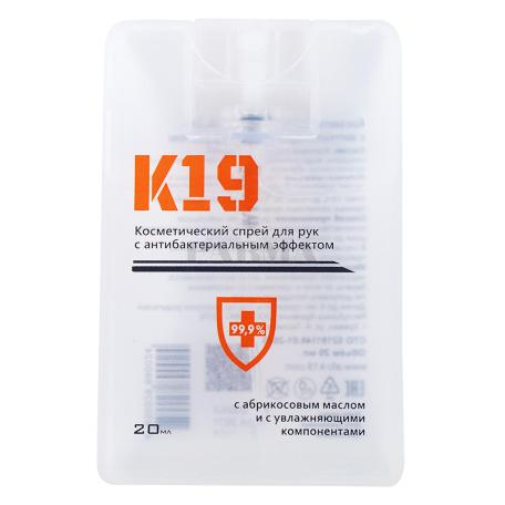 Ախտահանող միջոց «K19» ձեռքի, ծիրանի յուղ 20մլ