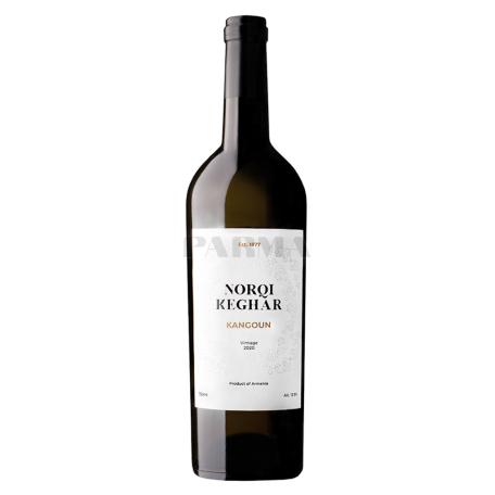 Գինի «Norqi Keghar Kangoun» սպիտակ, չոր 750մլ