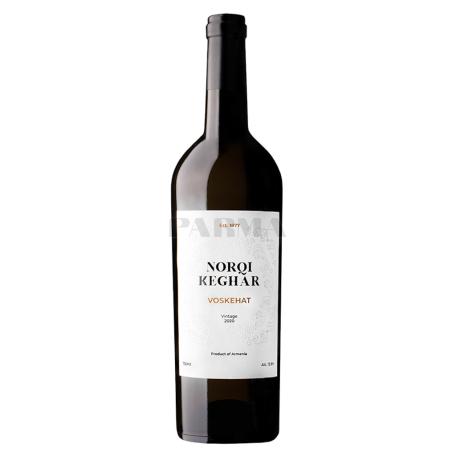 Գինի «Norqi Keghar Voskehat» սպիտակ, չոր 750մլ