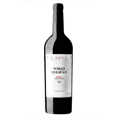 Գինի «Norqi Keghar Areni» կարմիր, չոր 750մլ