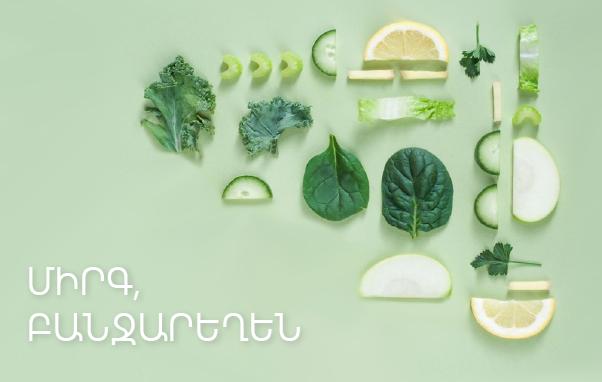Միրգ, բանջարեղեն