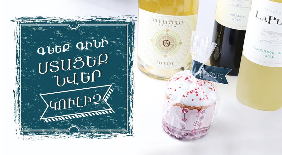 գինի + կուլիչ