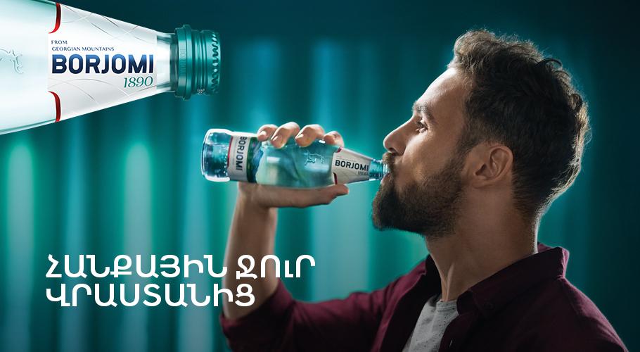 Հանքային ջուր Բորժոմի