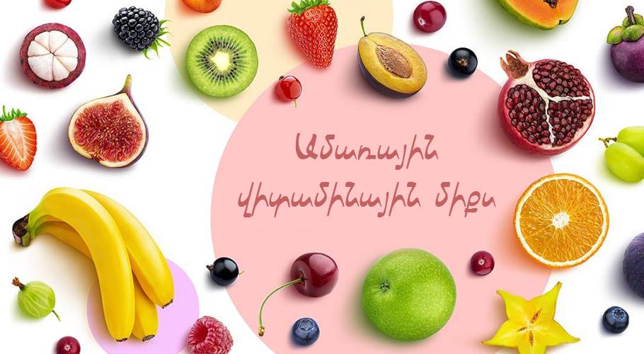 Միրգ և բանջարեղեն