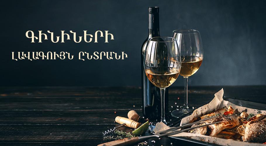 Գինիների ընտրանի
