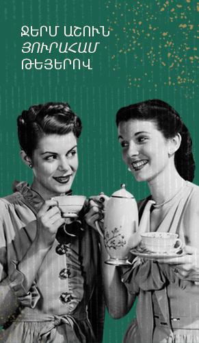Ջերմ աշուն նրբահամ թեյերով