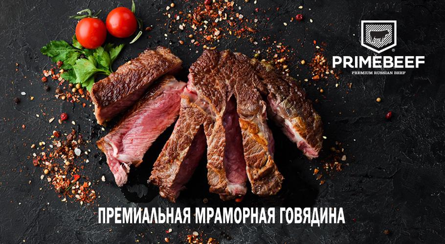 Мясо Праймбиф