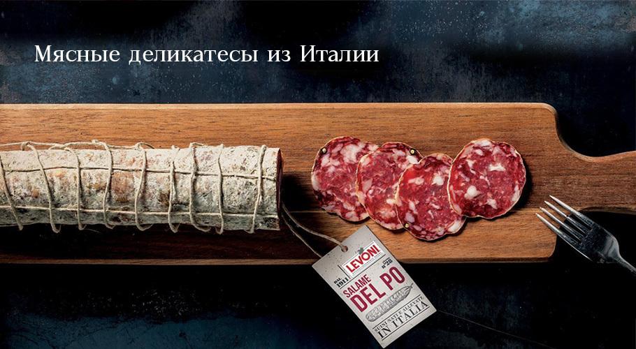 Мясные деликатесы из Италии