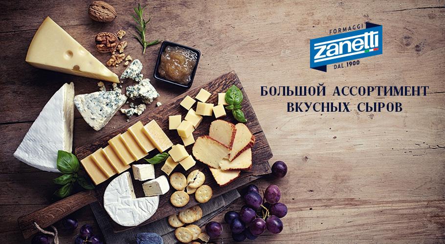 Замечательный ассортимент вкусных сыров