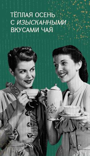 Теплая осень  с изысканными вкусами чая